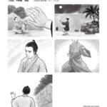 「宗棍」11〜15話イラスト