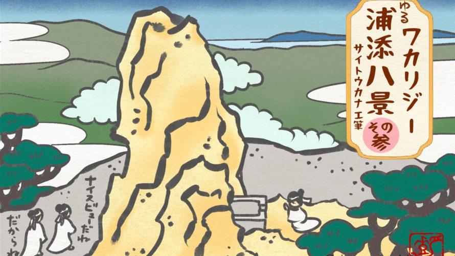 DEEokinawa×てだこウォーク「ゆる浦添八景」を描く
