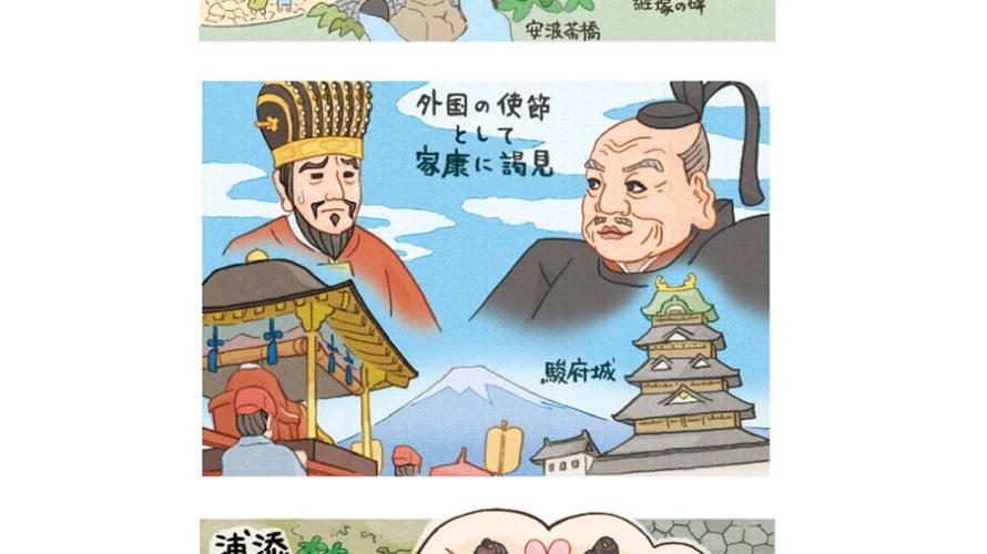 【うらそえナビ】物語2:家康に会った琉球国王・尚寧(カット制作)