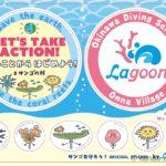 【沖縄ダイビングサービスLagoon】ステッカー(キャラクターイラスト)