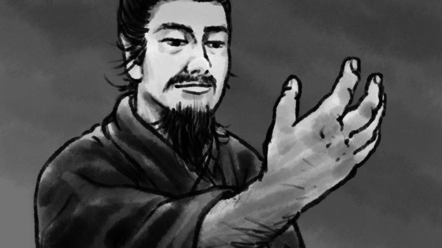 「宗棍」46〜50話イラスト