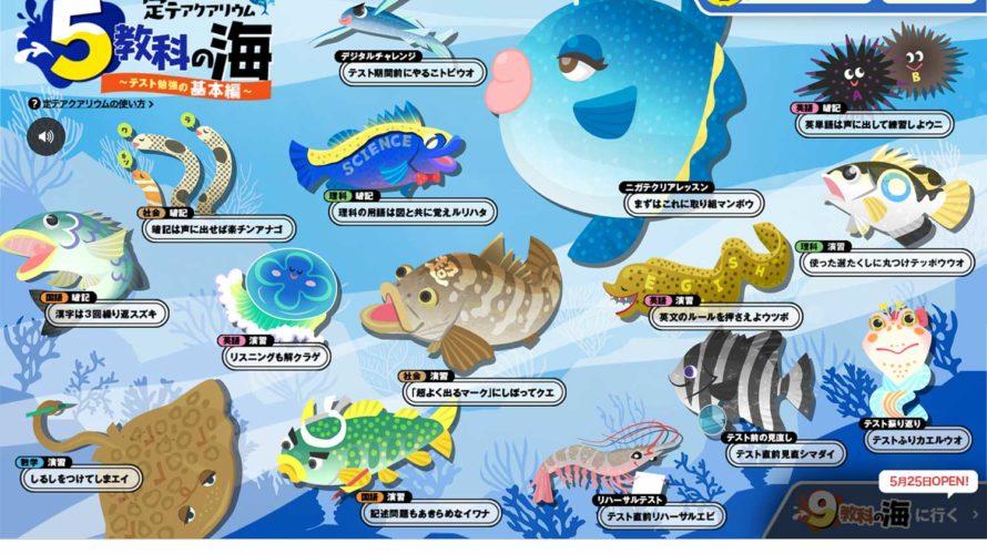【『進研ゼミ』中学講座】海の生き物キャラクター制作
